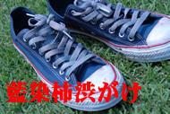 藍染柿渋がけ.jpg